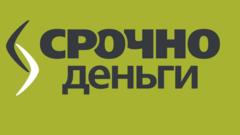 Быстроденьги вакансия ульяновск